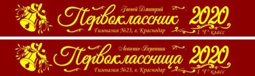 """Именная лента """"Первоклассник"""""""