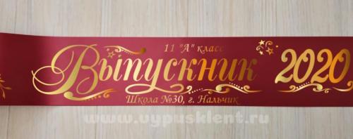 "Лента ""Выпускник"", дизайн №3"
