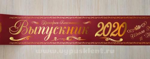 "Лента ""Выпускник"", дизайн №4"