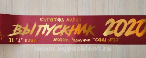 "Лента ""Выпускник"", дизайн №9"