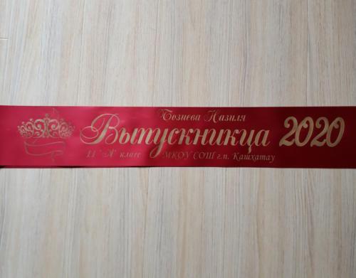"""Именные ленты """"Выпускник"""", бордовый цвет"""