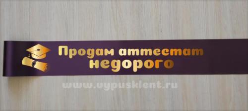 """Лента на выпускной """"Продам аттестат недорого"""""""