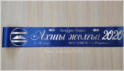 Лента на выпускной на балкарском языке