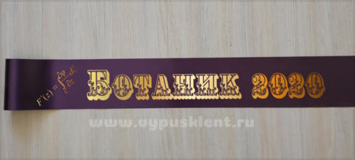 """Лента на выпускной """"Ботаник 2020"""""""