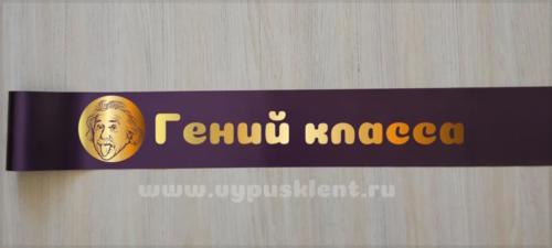 """Лента на выпускной """"Гений класса"""""""