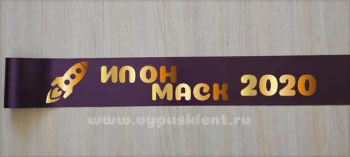 """Лента на выпускной """"Илон Маск 2020"""""""