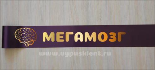 """Лента на выпускной """"Мегамозг"""""""